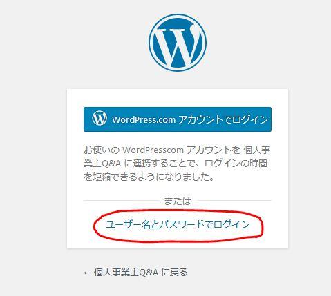 WordPress管理画面にログインできません …Q&A-039