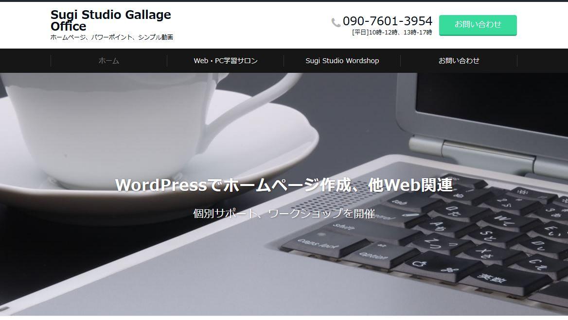 そもそもホームページって必要なんですか? …Q&A-046